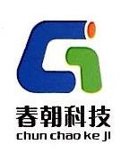 云南春朝科技有限公司 最新采购和商业信息