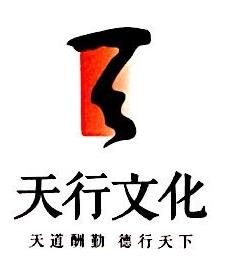 福建天行文化发展有限责任公司 最新采购和商业信息
