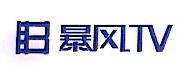 深圳暴风统帅科技有限公司 最新采购和商业信息