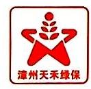 福建天禾绿保农资有限公司漳州分公司 最新采购和商业信息