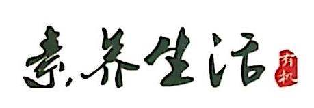 北京素养生活电子商务有限公司 最新采购和商业信息