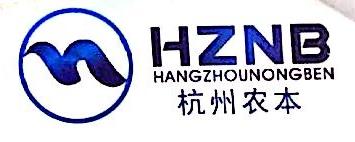 杭州农本贸易有限公司