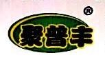 河北聚普丰肥业有限责任公司 最新采购和商业信息