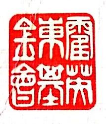广州南沙大酒店有限公司 最新采购和商业信息