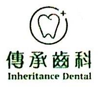 深圳市传承齿科管理咨询有限公司 最新采购和商业信息