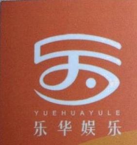 北京乐华圆娱文化传播股份有限公司 最新采购和商业信息