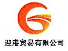 揭阳市迎港贸易有限公司 最新采购和商业信息