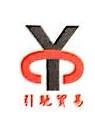 上海引驰贸易有限公司