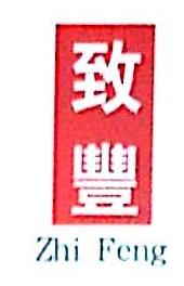 东莞市致丰纸品有限公司 最新采购和商业信息