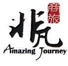 北京非凡商旅文化传播有限公司 最新采购和商业信息