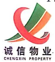 杭州诚信物业管理有限公司 最新采购和商业信息