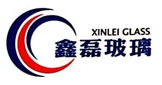 佛山市鑫磊玻璃有限公司