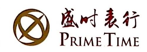 杭州亨得利钟表有限公司 最新采购和商业信息