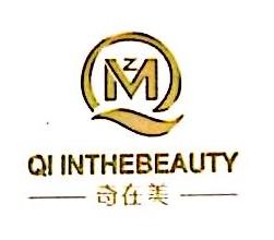 广州奇在美生物科技有限公司 最新采购和商业信息