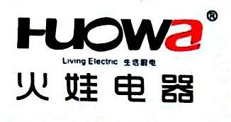 佛山市顺德区火娃电器有限公司 最新采购和商业信息
