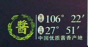 贵州省仁怀市茅台镇大渡河酒业有限公司