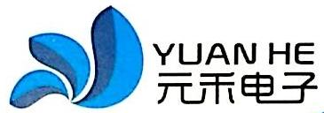 杭州元禾电子有限公司 最新采购和商业信息