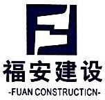 江西福安建设工程有限公司