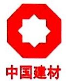 中建材供应链管理有限公司