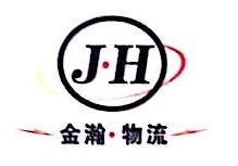 广州金瀚国际物流有限公司 最新采购和商业信息