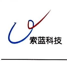 山西索蓝科技有限公司 最新采购和商业信息