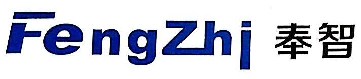 西安奉智电子科技有限公司 最新采购和商业信息