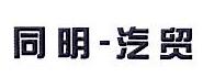 桐城市同明汽车销售服务有限公司 最新采购和商业信息