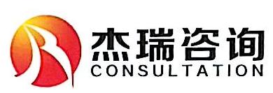 深圳市杰瑞企业管理咨询有限公司 最新采购和商业信息
