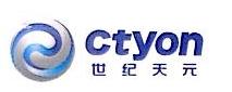 深圳市世纪天元通讯技术有限公司