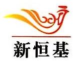 江西新恒基实业有限公司 最新采购和商业信息
