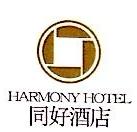 重庆同好酒店有限公司 最新采购和商业信息