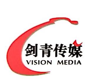 银川剑青文化传媒有限公司 最新采购和商业信息