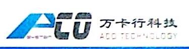 北京万卡行科技有限公司
