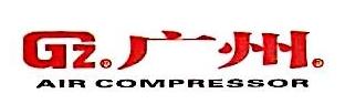 广州市广众空气压缩机有限公司 最新采购和商业信息