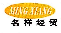 哈尔滨名祥经贸有限公司 最新采购和商业信息