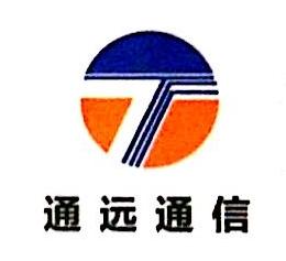 南昌通远通信设备有限公司
