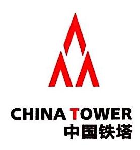 中国铁塔股份有限公司保山市分公司