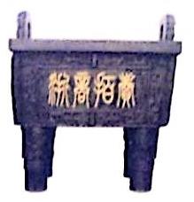 浙江浙商拍卖有限公司宁波分公司