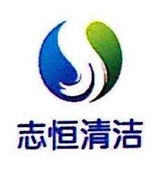 上海志恒清洁服务有限公司