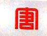 重庆大唐国际武隆水电开发有限公司