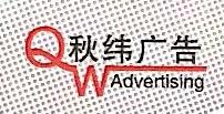 上海秋纬广告有限公司 最新采购和商业信息