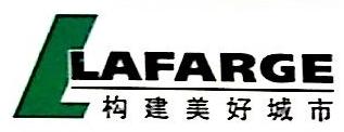 拉法基(重庆)混凝土有限公司