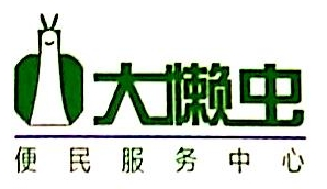 济南大懒虫商贸有限公司 最新采购和商业信息