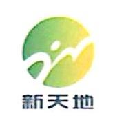 河北新天地园林工程有限公司