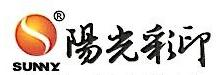 深圳阳光彩包装有限公司