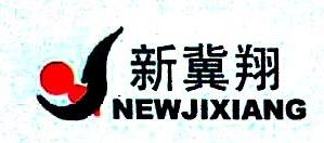 石家庄新冀翔化工商贸有限公司 最新采购和商业信息