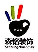 广东森铭装饰设计工程有限公司 最新采购和商业信息
