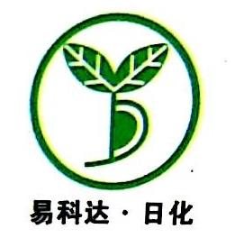 广州易科达日化科技有限公司