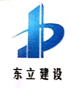 安徽东立建设工程有限公司 最新采购和商业信息