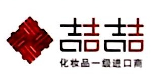 广州喆喆进出口有限公司 最新采购和商业信息